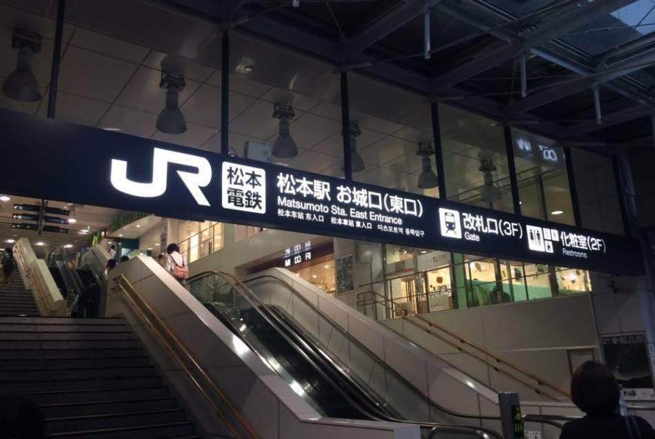 松本駅写真