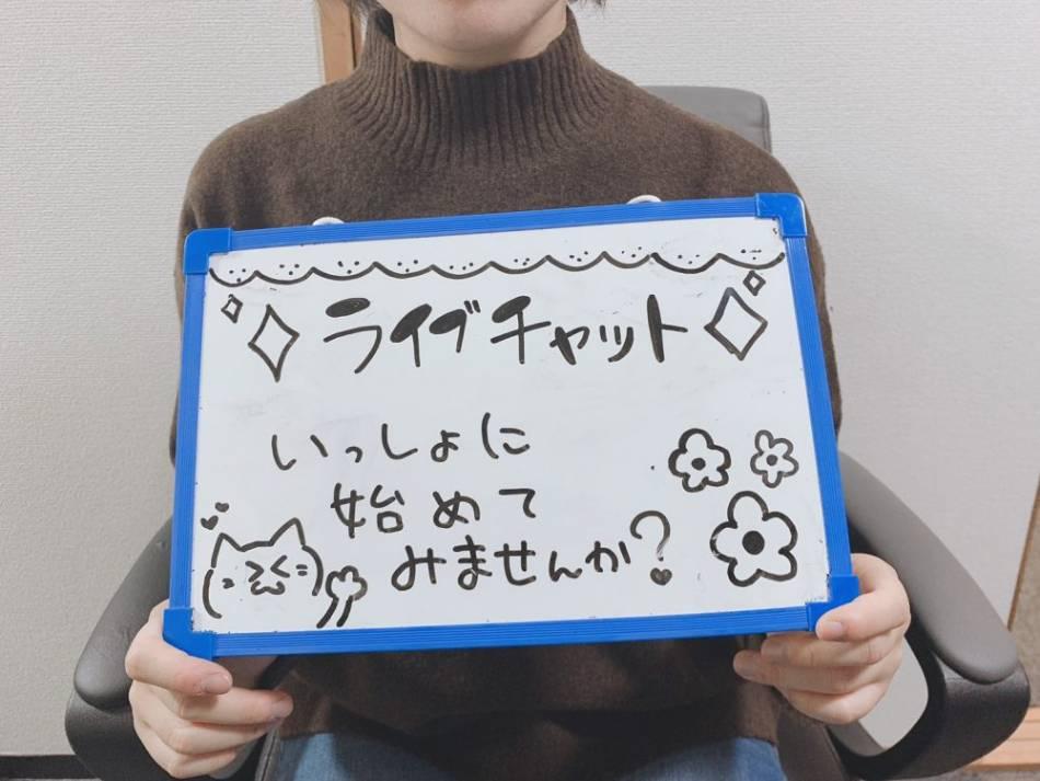 川越店のチャットガールの体験談1